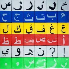 Lego Arabisches Alphabet - Buchstaben bunt - mittelgroß, fig. 1