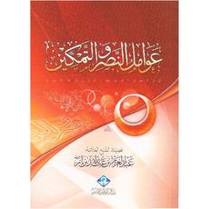 3awamil Annaser Wa tamkin, image