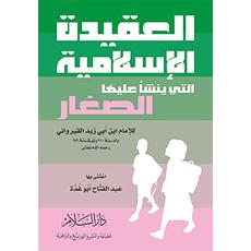 Al Aqidah Al Islamiya alati yanscha´u aleiha as-sighar, image