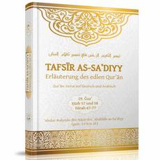 Tafsir As-Sadiyy - Band 29 (Sure 67 - 77), image 1