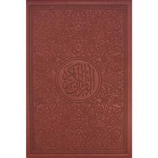 Falistya Regenbogen-Quran -rot [CLONE] [CLONE] [CLONE] [CLONE] [CLONE] [CLONE] [CLONE] [CLONE], Farbe: Dunkelrot, image