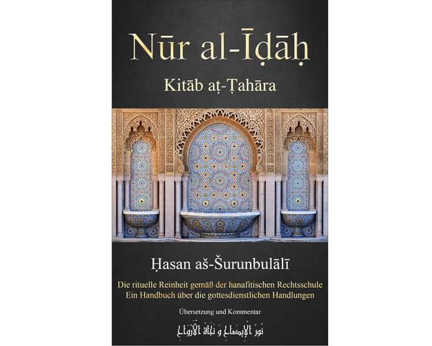 Nūr al-Īḍāḥ: Kitāb aṭ-Ṭahāra - Die rituelle Reinheit gemäß der hanafitischen Rechtsschule von Alper Soytürk, image