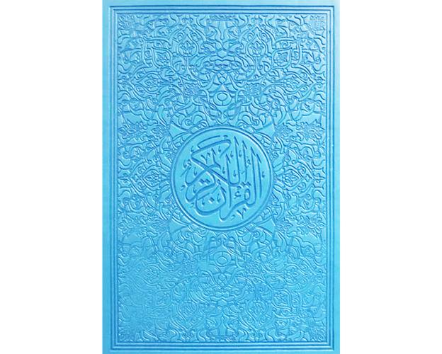Falistya Regenbogen-Quran -rot [CLONE] [CLONE] [CLONE] [CLONE] [CLONE], Farbe: Babyblau, image