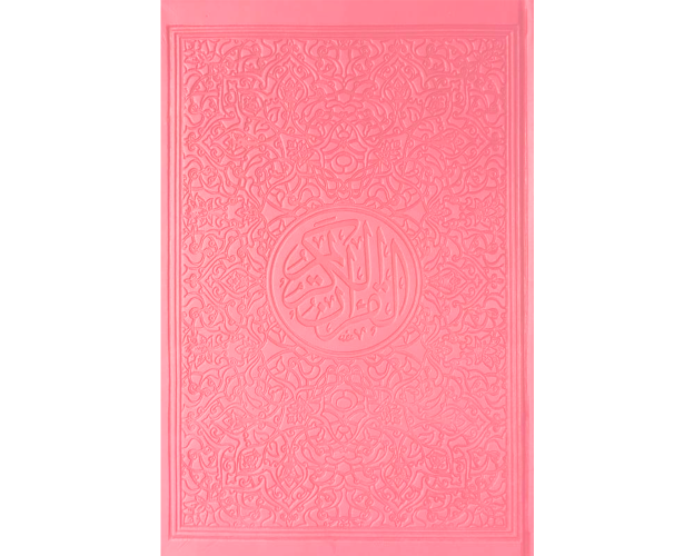 Falistya Regenbogen-Quran -rot [CLONE], Farbe: Babypink, image