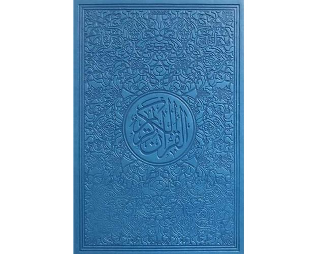 Falistya Regenbogen-Quran -rot [CLONE] [CLONE] [CLONE] [CLONE] [CLONE] [CLONE] [CLONE] [CLONE] [CLONE] [CLONE] [CLONE], Farbe: Blau, image