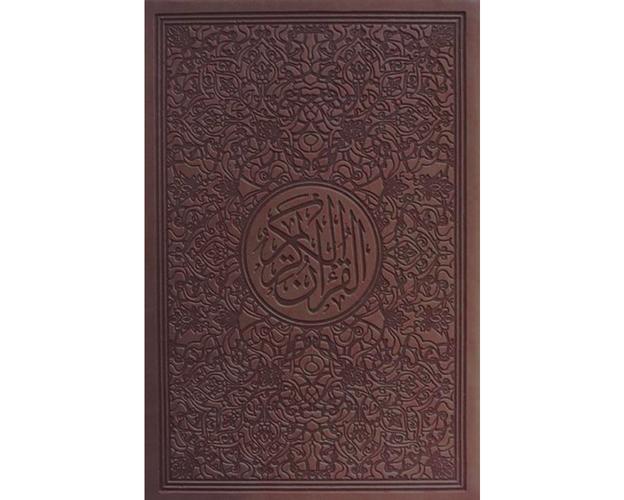 Falistya Regenbogen-Quran -rot [CLONE] [CLONE] [CLONE] [CLONE] [CLONE] [CLONE], Farbe: Braun, image