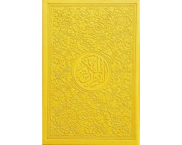 Falistya Regenbogen-Quran -rot [CLONE] [CLONE] [CLONE], image