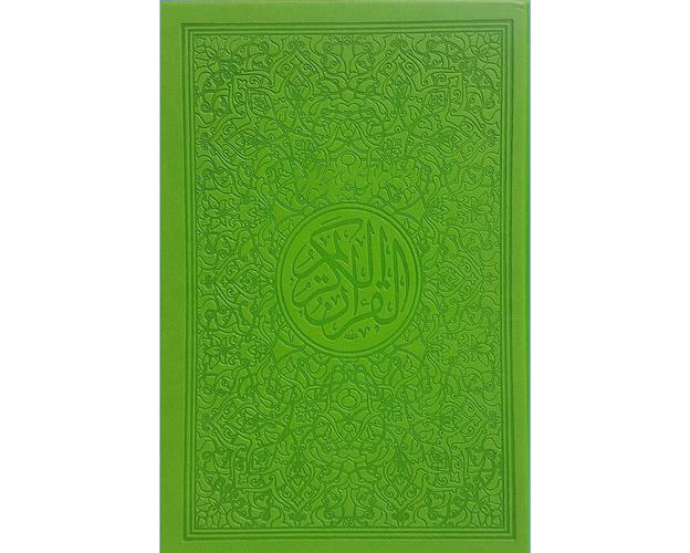 Falistya Regenbogen-Quran -rot [CLONE] [CLONE], Farbe: Grün, image