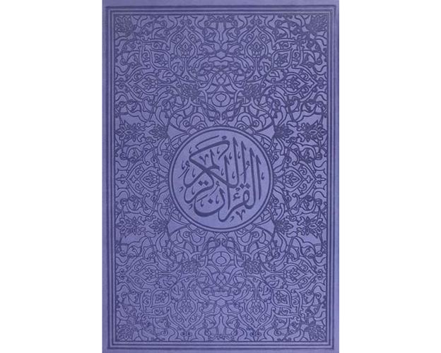 Falistya Regenbogen-Quran -rot [CLONE] [CLONE] [CLONE] [CLONE] [CLONE] [CLONE] [CLONE] [CLONE] [CLONE] [CLONE] [CLONE] [CLONE] [CLONE], Farbe: Helllila, image