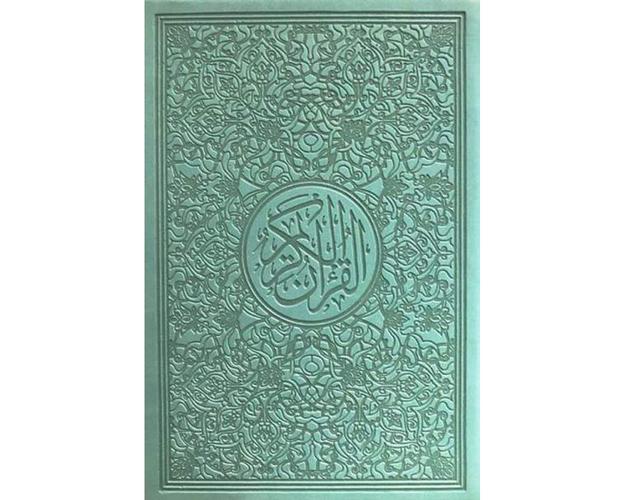 Falistya Regenbogen-Quran -rot [CLONE] [CLONE] [CLONE] [CLONE] [CLONE] [CLONE] [CLONE] [CLONE] [CLONE] [CLONE], Farbe: Helltürkis, image