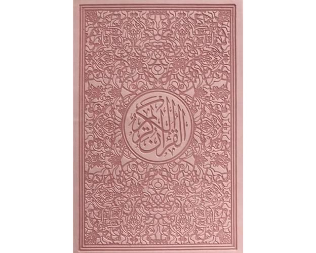 Falistya Regenbogen-Quran -rot [CLONE] [CLONE] [CLONE] [CLONE] [CLONE] [CLONE] [CLONE] [CLONE] [CLONE] [CLONE] [CLONE] [CLONE], Farbe: Pink Light, image
