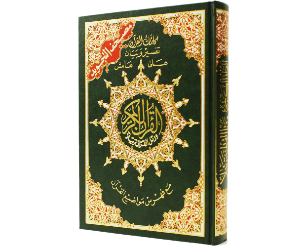 Quran Mit Tajweed Auf arabisch - Hafs, image
