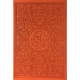 Regenbogen-Koran Quran Mushaf von Falistya - Rainbow Quran, 30 Juz Farben, Dunkelorange